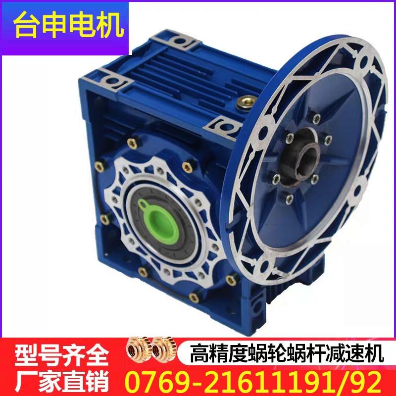 Rv040台申电机蜗轮减速机 伺服电机减速机 直角伺服减速机