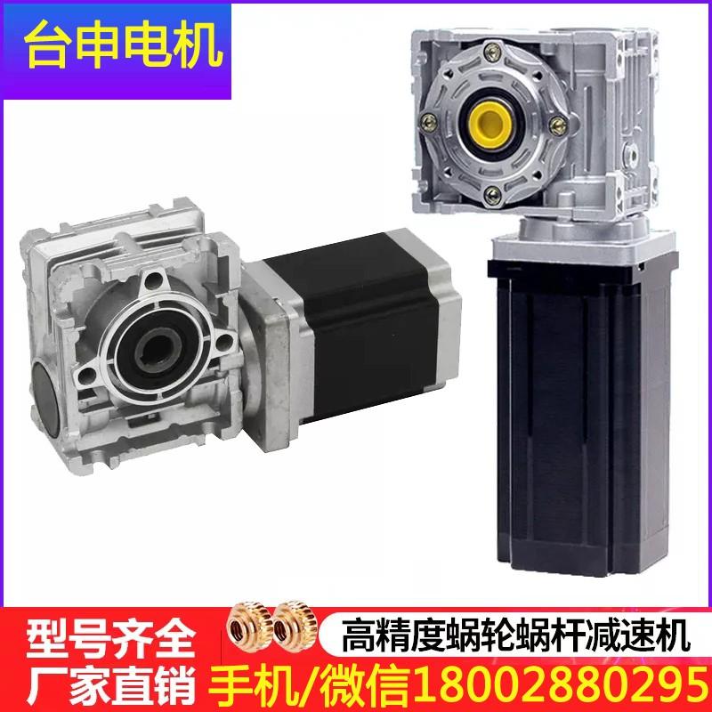 台湾直角减速机 蜗轮减速机步进电机 台申电机步进电机用减速机rv030