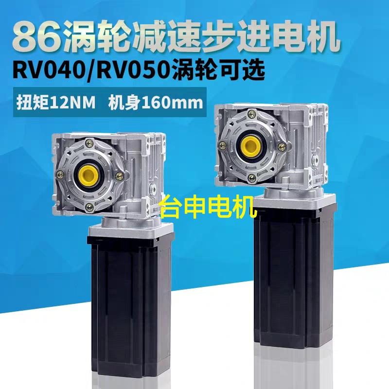 伺服步进微型减速机 直角减速机现货批发 台申电机NMRV050 NMRV063