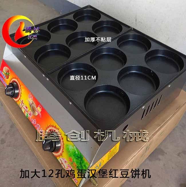大12孔燃气鸡蛋汉堡机价格,商用小吃肉蛋堡汉堡炉做法配方,液化气汉堡机
