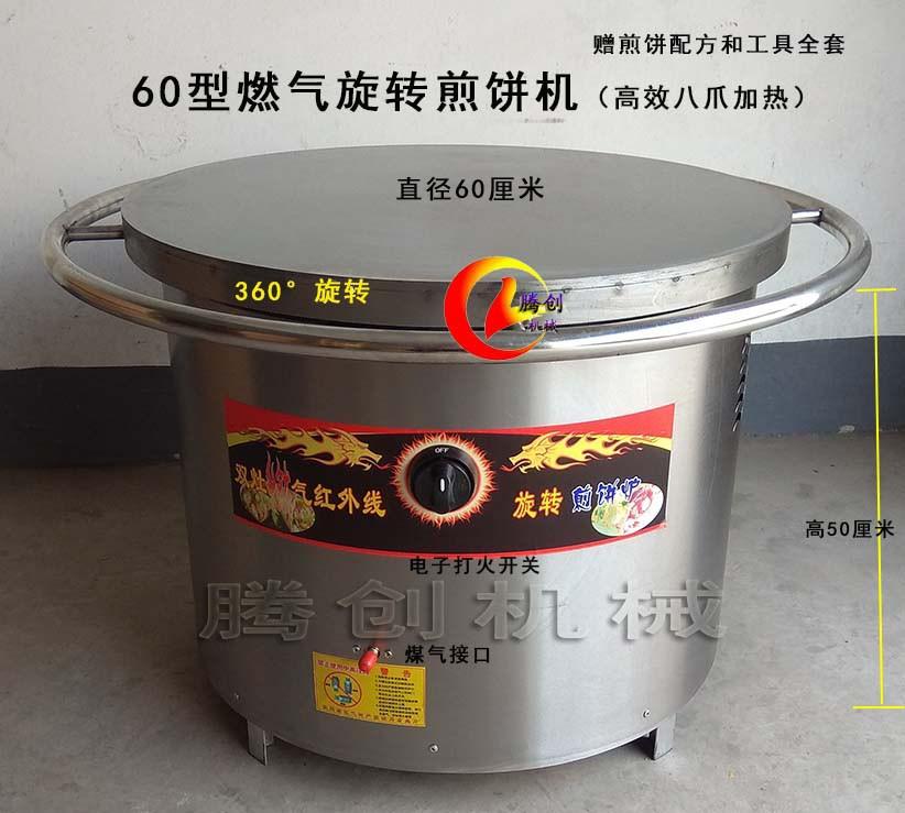 新升级60型八爪燃气加热煎饼机,商用可旋转手工杂粮煎饼炉