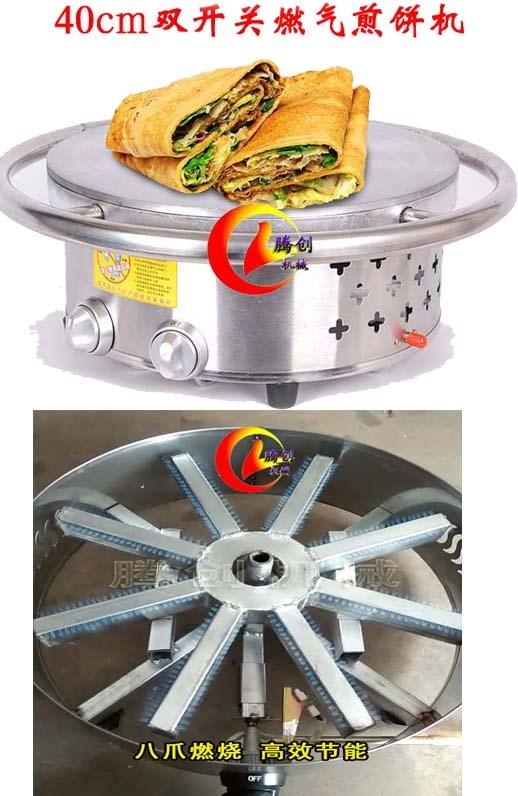 小型燃气煎饼机价格,40型八爪煤气加热煎饼锅,摆摊煎饼果子机赠做法配方