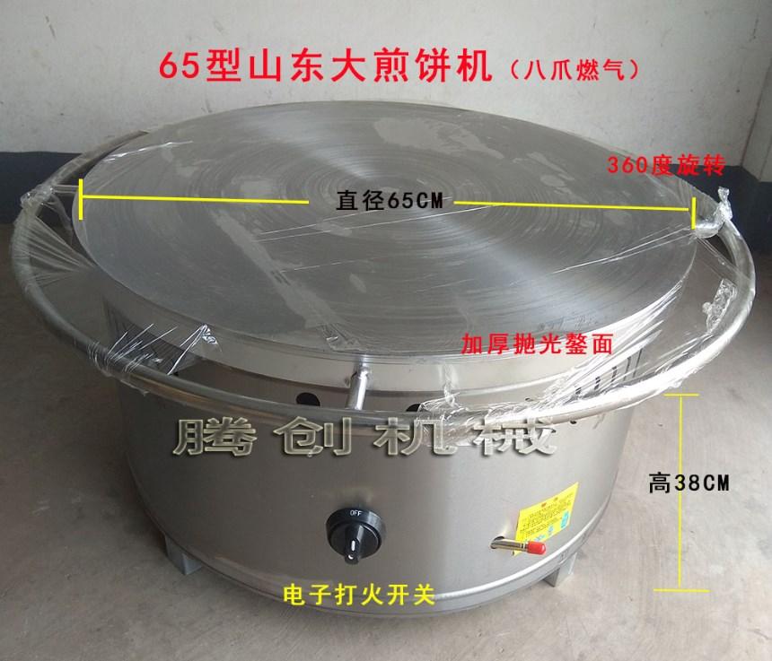65型山东大煎饼机,手工旋转煤气煎饼炉,升级八爪燃气煎饼锅加热快效率高