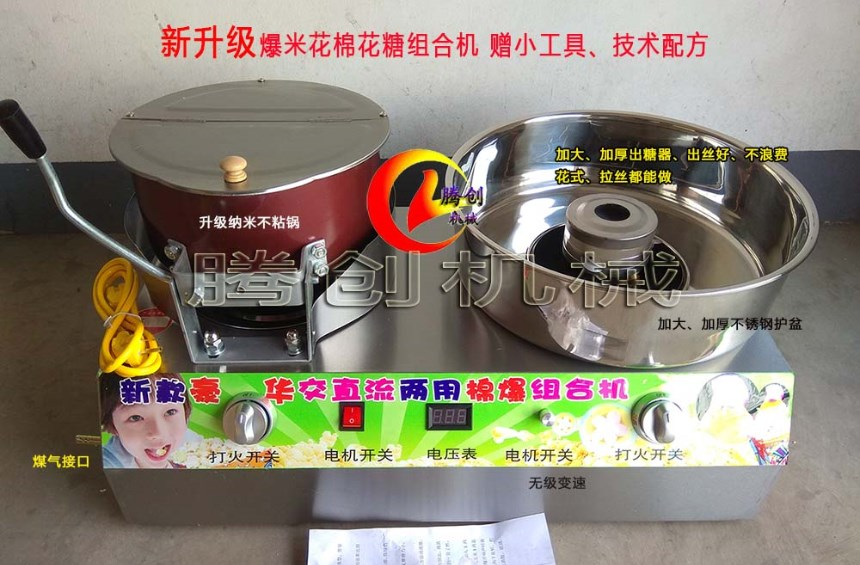 新型爆米花机和棉花糖组合机,商用摆摊卖棉花糖卖爆米花的两用机