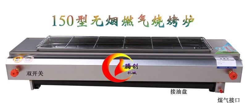 商用无烟燃气烧烤炉价格,1.5米大型无烟环保液化气烧烤机,夜市烤羊肉串烤炉