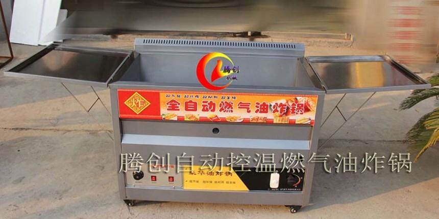 自动控温燃气油炸锅价格,商用炸油条炸小吃煤气油炸锅,自动恒温油炸炉