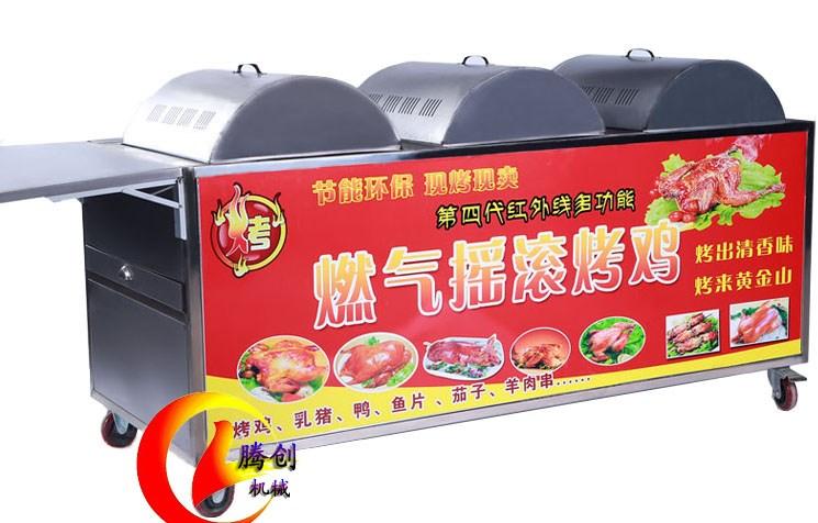 新型无烟燃气摇滚烤鸡炉,全自动旋转烤鸡车价格,奥尔良摇滚烤鸡配方