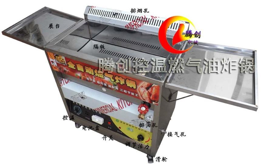 小型自动控温燃气油炸机便宜啦,商用炸油条锅,摆摊炸小吃炸鸡排油炸炉