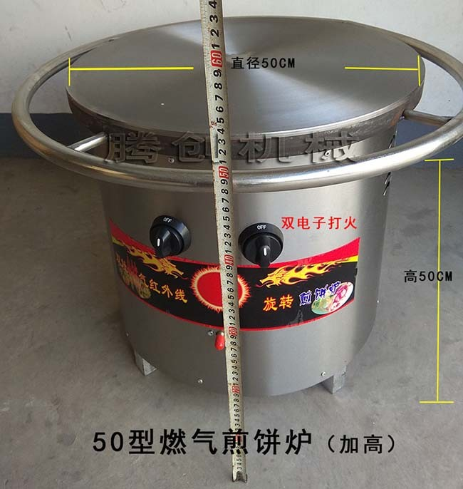 升级50型八爪煤气煎饼机加热快效率高,手工旋转杂粮煎饼炉