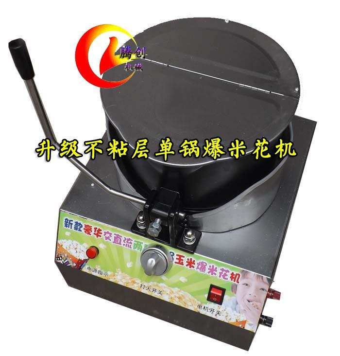 全自动单锅燃气爆米花机,交直流电动玉米爆花机赠奶油爆米花配方