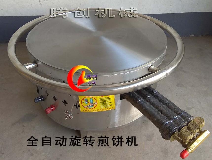 45型旋转煤气煎饼炉,适合创业摆摊的小型煎饼果子机
