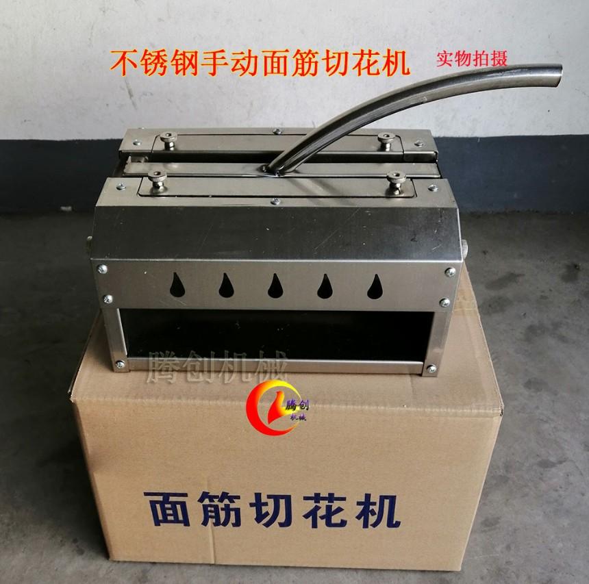 小型手动切面筋机,手压切面筋串机,烤面筋切花成型机