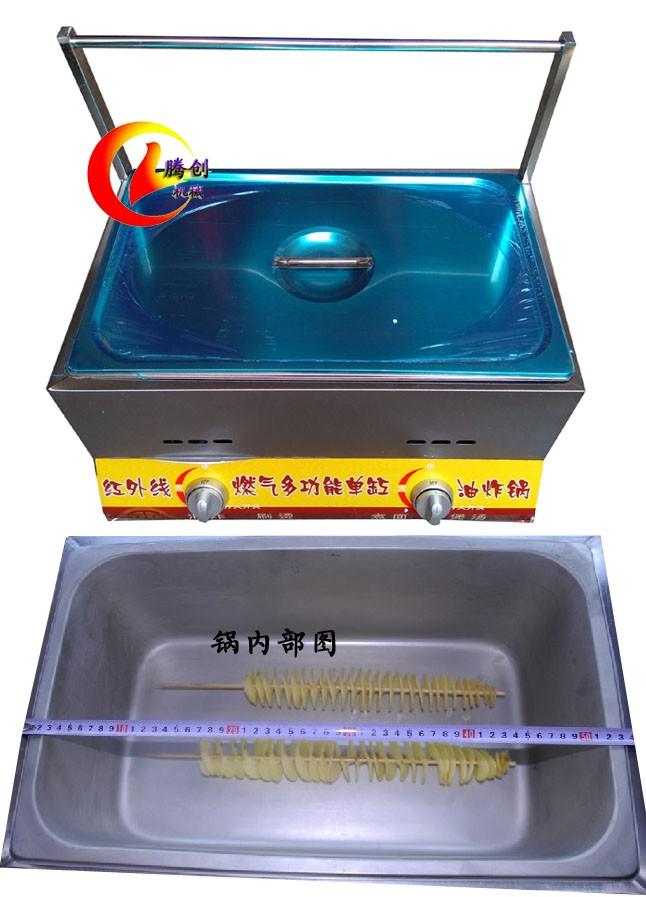 小型煤气油炸炉,黄金薯塔油炸锅,旋风薯塔炸炉