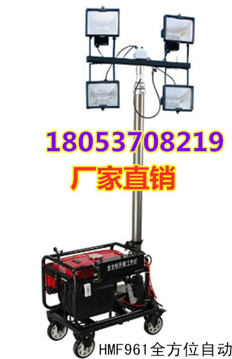 HMF961遥控升降移动照明车