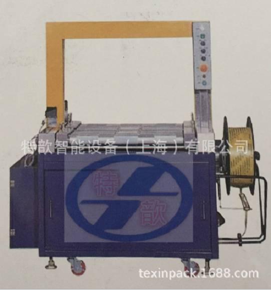 特歆设备卖XBD-101B型无人化打包机 全自动打包机