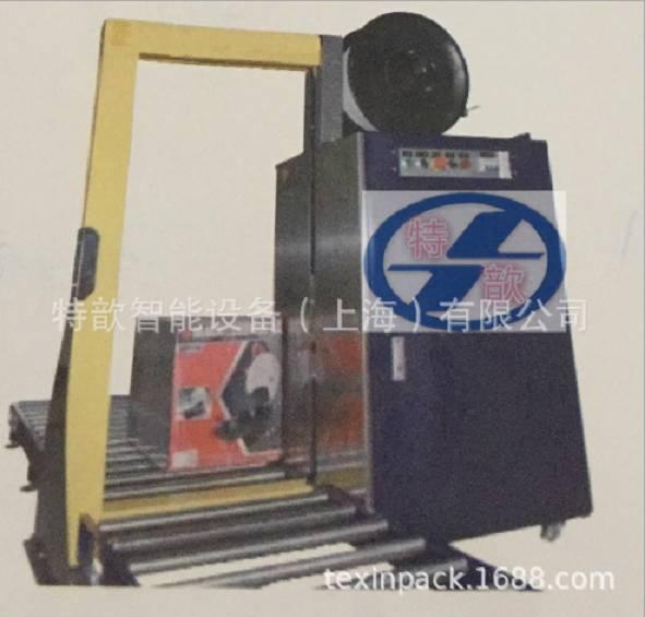 河北陕西特歆设备卖XBD-103B型无人化打包机 诚招代理