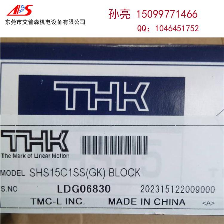 SHS15C滑块THK自动化专用导轨滑块现货销售