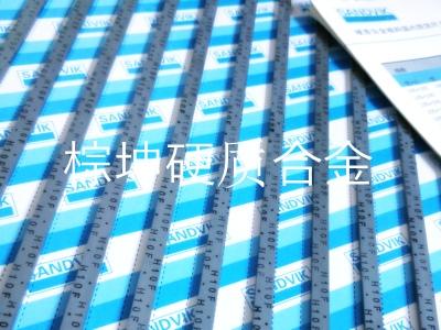 H6F硬质合金长条 H6F硬质合金刀具