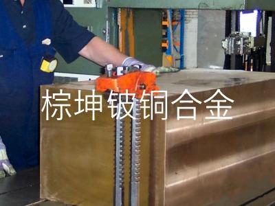 MOLDMAX-HH注塑模具铍铜 MOLDMAX铍铜导热率