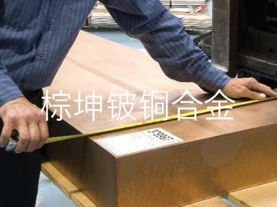 MOLDMAX-HH塑料模具铍铜 MOLDMAX高导热铍铜