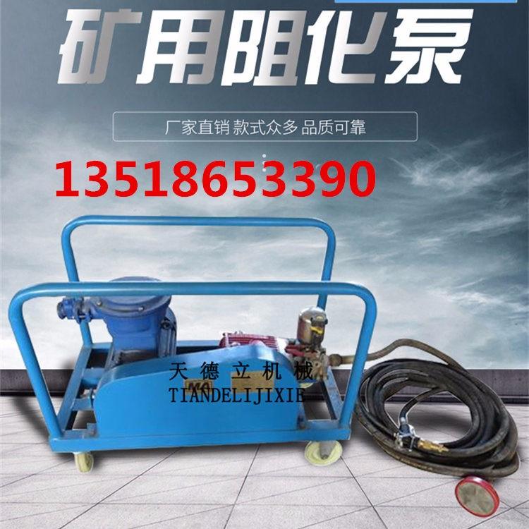 BH-40/2.5矿用阻化泵 灭火液压泵 矿用阻化剂喷射泵