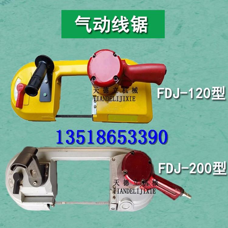 FDJ-120型气动线锯 金属切割锯 电缆锚杆切割风动线锯