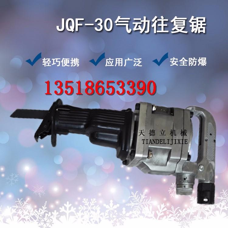 JQF-30气动往复锯 煤矿金属切割 螺栓螺母切割锯马刀锯