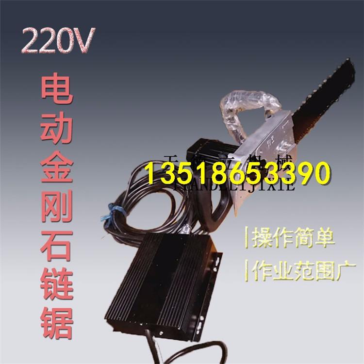 220V电动金刚石链锯 钢筋混凝土切割 砖石水泥切割链锯