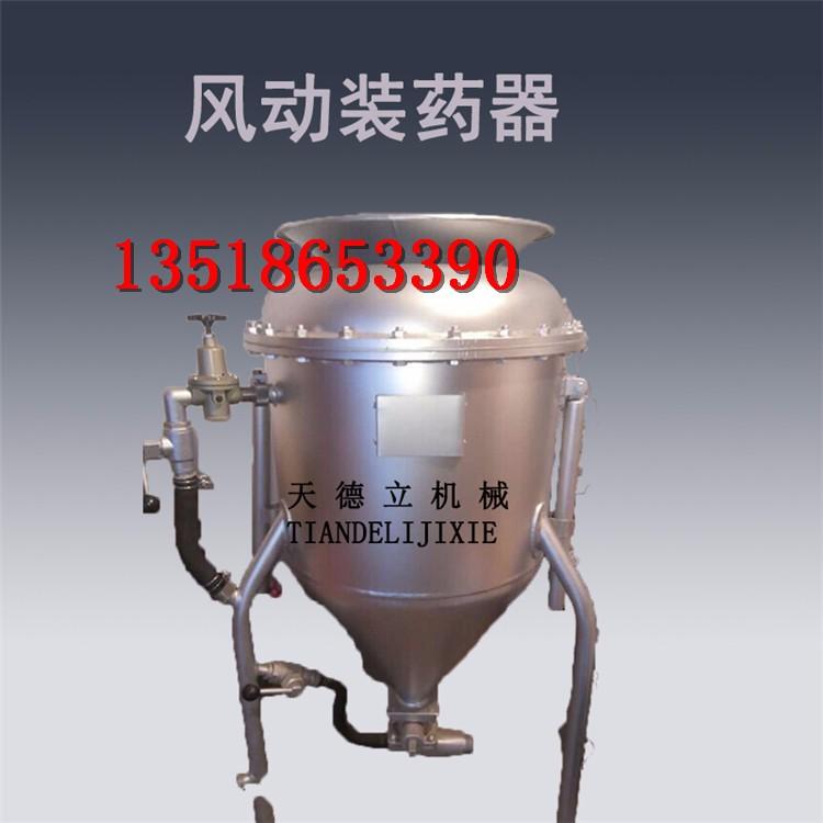 BQF-100风动装药器 600kg装药封孔器