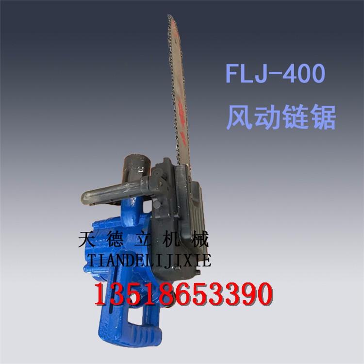 FLJ-400风动链锯 木料切割链锯 大功率手提风动锯