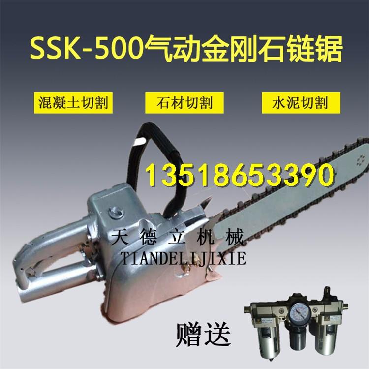 SSK-500气动金刚石链锯 切钢筋混凝土切红砖墙 割煤机