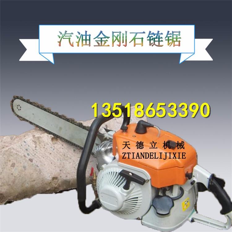 汽油金刚石链锯 水泥楼板石材切割链锯 混凝土切割锯