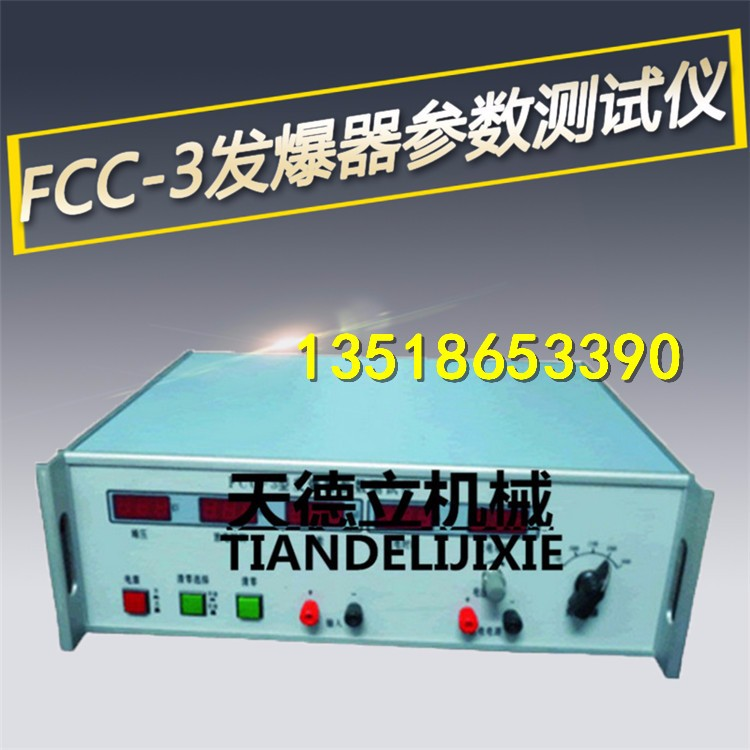 FCC-3型发爆器参数测试仪 放炮器参数测定仪
