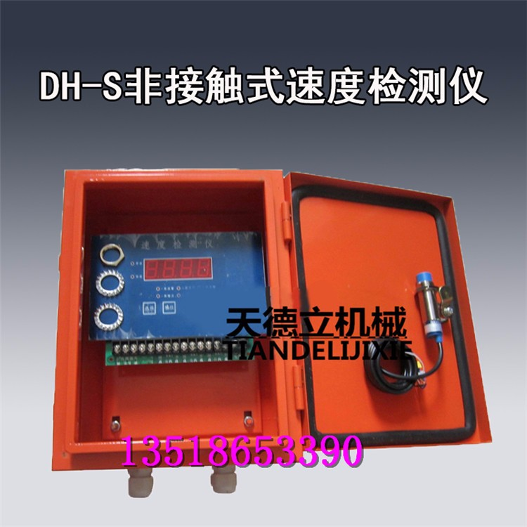 DH-S非接触式皮带速度检测仪 矿山输送带防皮带打滑检测器