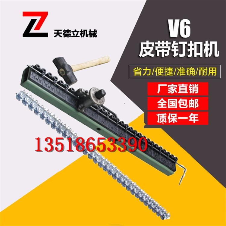V6锤式钉扣机 手锤式皮带打扣机 V6连体皮带扣