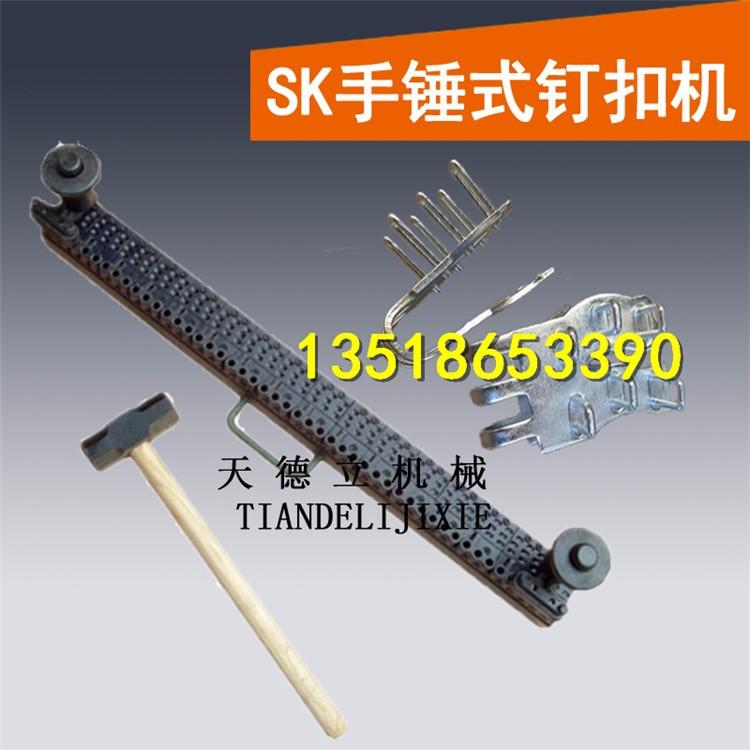 SK锤式钉扣机 矿用输送带钉扣机 锤砸钉扣机六针皮带扣