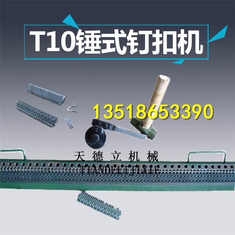 T10锤式钉扣机 输送带钉扣机 高强度输送带扣皮带扣