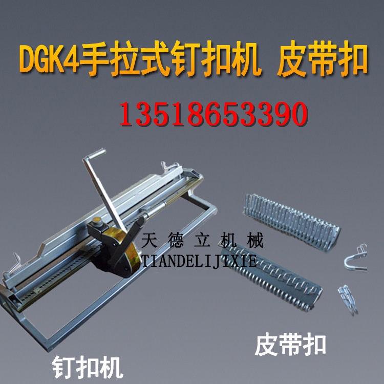 DGK4输送带钉扣机 手拉杠杆式钉扣机 强力皮带打扣机