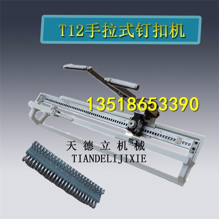 T12拉杆式钉扣机 双排扣钉扣机 手拉式强力打扣机皮带扣