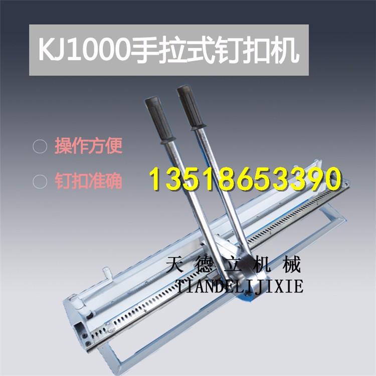 KJ1000手拉式钉扣机 SU1000高强度皮带扣