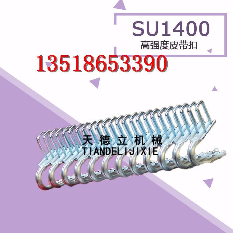 SU1400连体皮带扣 输送带扣输送带扣 皮带机接头卡扣