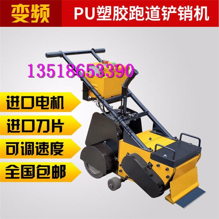 自行走塑胶跑道铲削机 橡胶篮球场地拆除机 PU地面铲除机