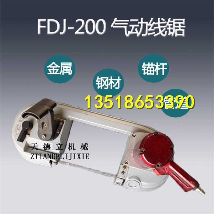 FDJ-200型气动带锯 电缆锚杆切割 煤矿管道切割风动线锯