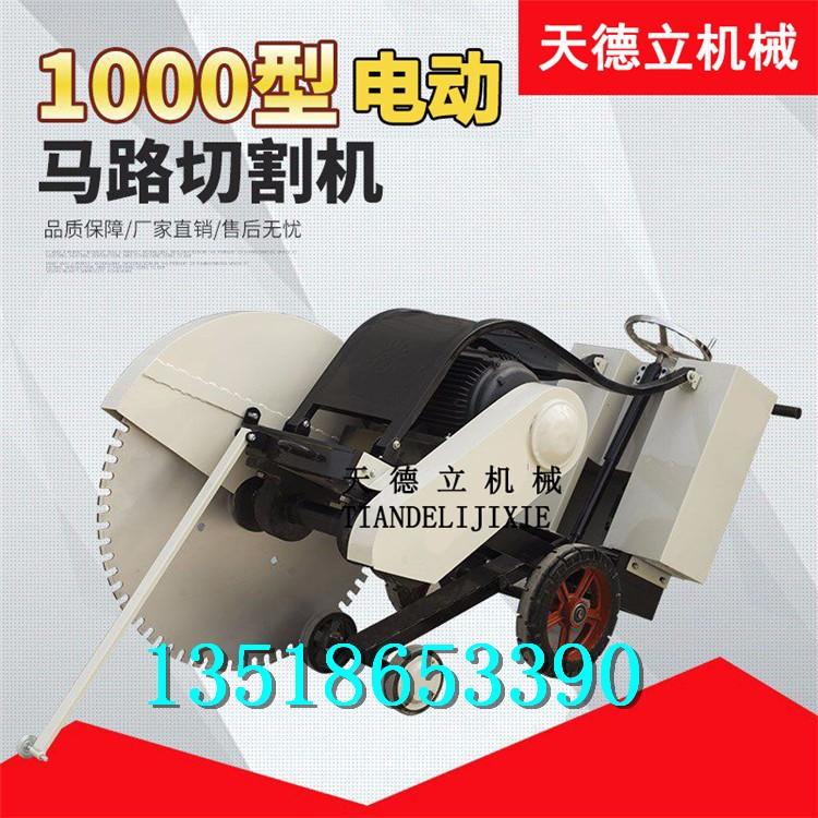 1000型电动马路切割机 切割深度40公分可调地面切缝机