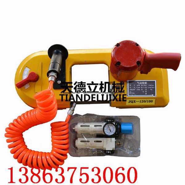 FDJ-120型气动线锯 防爆钢管切割锯 手持管道切割线锯厂家