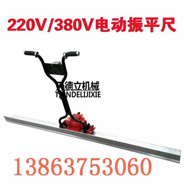 2-6米电动振平尺 混凝土振平尺 水泥路面抹光尺 收光尺热销