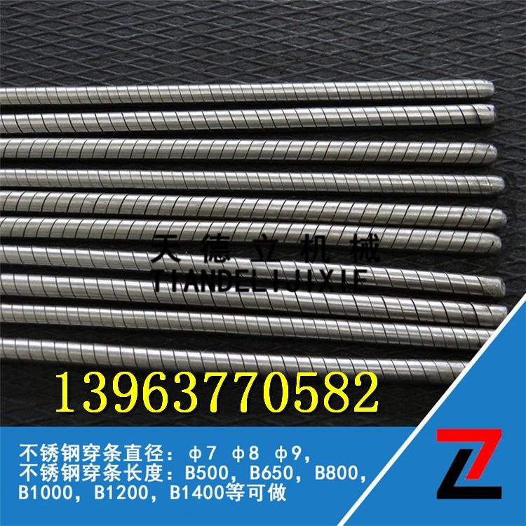 高强度不锈钢串销 1米1.2米 1.4米1.6米不锈钢串条