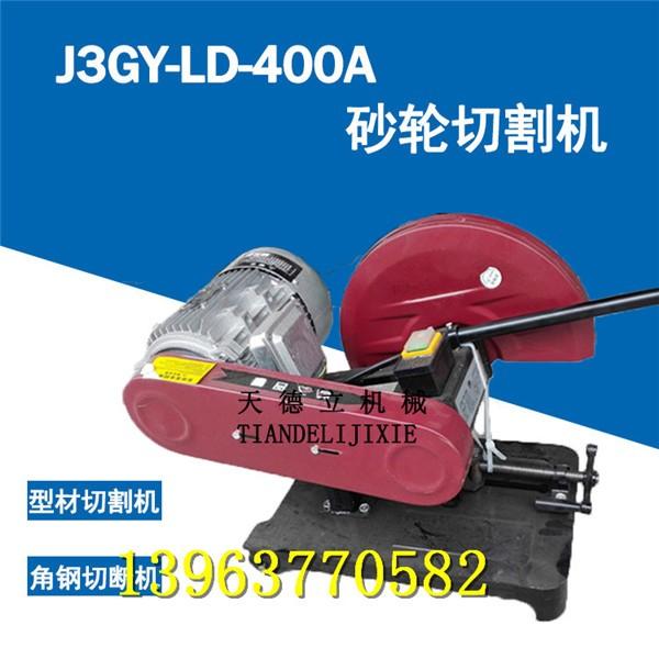 400型砂轮切割机 砂轮锯 J3GY-LD-400A钢管切割机