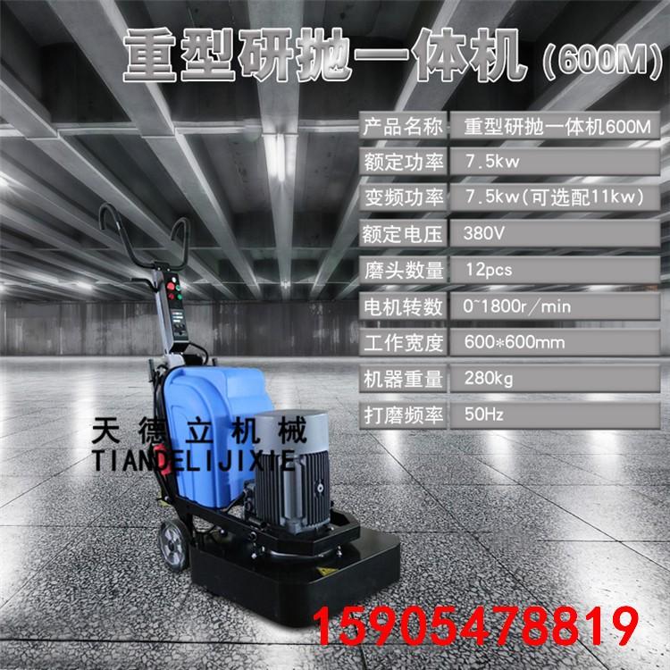 12T-600大型混凝土地面研磨机  7.5KW水泥地面打磨机