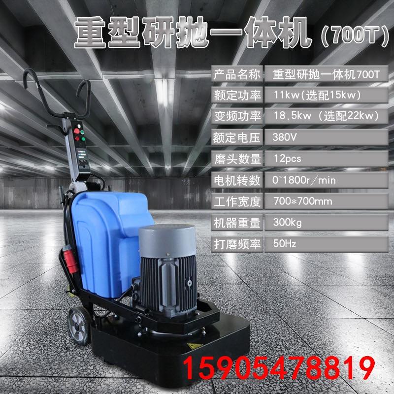 700/720型重型地坪研磨机  15KW大功率混凝土地面打磨机